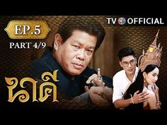 Digitaltv Thaitv: Popular Right Now - Thailand : นาค Nakee EP.5 ตอนท 4/9   10-10-59   TV3 Official... http://ift.tt/2dixhEC
