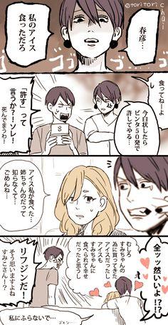 【創作】 サカイブラザーズ 8 [31]