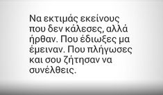 Boy Quotes, Greek Quotes, Love You, My Love, Lyrics, Facts, Thoughts, Feelings, Sayings