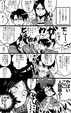 Levihan, Ereri, Tous Les Anime, Aot Memes, Attack On Titan Levi, Anime People, Will Smith, Comics, Funny