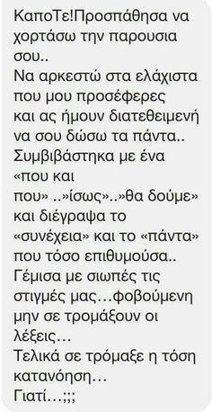Γιατί;;;;; Boy Quotes, Woman Quotes, True Quotes, Greece Quotes, Teaching Humor, Love Thoughts, Clever Quotes, English Quotes, Poetry Quotes
