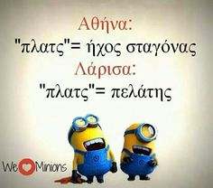 Funny Greek Quotes, Bring Me To Life, Try Not To Laugh, Just For Laughs, Teenager Posts, Funny Moments, Funny Photos, Just In Case, Minions