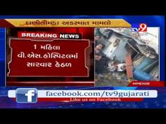 Woman seriously hurt after being hit by car in Danilimda, diver arrested.  Subscribe to Tv9 Gujarati: https://www.youtube.com/tv9gujarati Like us on Facebook at https://www.facebook.com/tv9gujarati Follow us on Twitter at https://twitter.com/Tv9Gujarati Follow us on Dailymotion at http://www.dailymotion.com/GujaratTV9 Circle us on Google+ : https://plus.google.com/+tv9gujarat Follow us on Pinterest at http://www.pinterest.com/tv9gujarati/