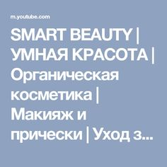 SMART BEAUTY | УМНАЯ КРАСОТА | Органическая косметика | Макияж и прически | Уход за собой - YouTube