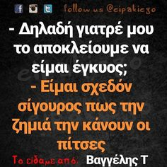Funny Images, Funny Photos, Greek Quotes, Out Loud, Jokes, Humor, Humorous Pictures, Fanny Pics, Husky Jokes