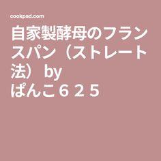 自家製酵母のフランスパン(ストレート法) by ぱんこ625
