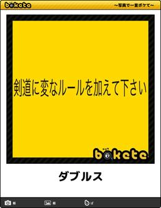 ダブルス - 2016年02月07日のその他のボケ[39461004] - ボケて(bokete)