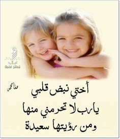 Happy Music Video, Music Videos, Arabic Sweets, Arabic Language, Sweet Quotes, Sister Love, Arabic Words, Mobile Wallpaper, Improve Yourself