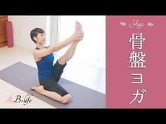 骨盤のゆがみを整えるヨガ☆ 脚のむくみ解消にも効果的! - YouTube