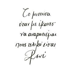 Πίστευα βλέπεις, πως απαγορεύεται να το κάνουμε αυτό μεταξύ μας... #ρενέ Love Others, Greek Quotes, True Words, Favorite Quotes, Poems, Motivation, Feelings, Relationships, Inspire