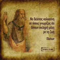 Πλάτων Greek Quotes, Wise Quotes, Famous Quotes, Inspirational Quotes, Greek Phrases, Greek Words, Stealing Quotes, My Heart Quotes, Philosophical Quotes