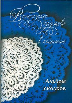 Vologda Book - lini diaz - Веб-альбомы Picasa
