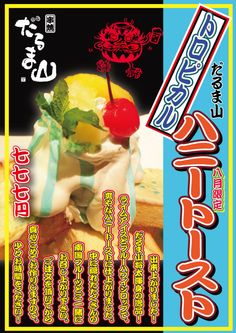 串焼だるま山 8月おすすめ トロピカルハニートースト