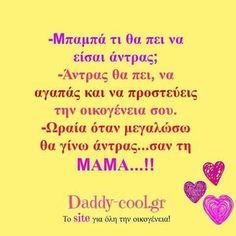 Funny Greek, Funny Statuses, Sweet Soul, Greek Quotes, Sweet Words, Raising Kids, Deep Thoughts, Mom Son, Kids And Parenting