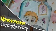 Приключения EvgenyLivePlay и его друзей - ПЛОХОЙ ЗЕФИР - Серия #1