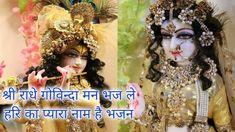Hari bhajan| krishna bhajan