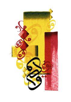DesertRose,;,لوحة للفنان جاسم محمد من تشكيلة أنيس القلوب من نقش جاليري A calligraphy work by artist Jasim Mohammed from Naqsh Gallery art collections www.naqshgallery.com,;,