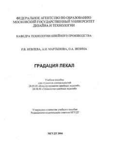 Иевлева Р.В. и др. Градация лекал [PDF] Rubrics, I Love Fashion, Pattern Making, Style Guides, Let It Be, Sewing, Fashion Guide, Clothes, Outfits