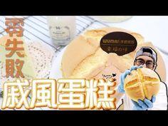 是戚風蛋糕也是拜拜蛋糕【WUMAI烘焙小教室】#053 - YouTube Chiffon Cake, Cake Recipes, Waffles, Ice Cream, Cheese, Baking, Breakfast, Youtube, Desserts