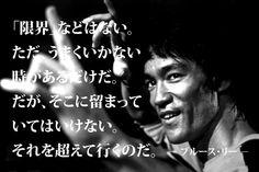 最高のアクション俳優 努力を積み重ねて、彼は本当のスターになった。 彼の言葉には力があり、そこには彼が作り上げてきた努力の結晶が見えてくる。 Wise Quotes, Words Quotes, Inspirational Quotes, Sayings, Japanese Quotes, My Philosophy, Life Is Beautiful, That Way, Happy Life