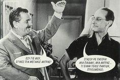 Ελληνικός Κινηματογράφος - Αστεία και Ανέκδοτα Cinema, Humor, Funny, Movie Posters, Fictional Characters, Greek, Tired Funny, Movies, Cheer