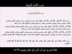 405 Best Dhikr Duaa دعاء أذكار Images In 2020 Islam Quran