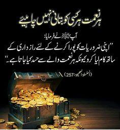 Urdu Quotes Islamic, Hadith Quotes, Islamic Phrases, Islamic Teachings, Islamic Messages, Islamic Status, Qoutes, Quran Quotes Inspirational, Beautiful Islamic Quotes
