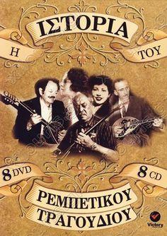 rebetika Greek Plays, Greek Music, Greek Life, Old Photos, Street Art, Memories, My Love, Concerts, Posters