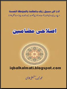 sahih islami aqeedah صحیح اسلامی عقیدہ islamic  edify essays in urdu islahi mazameen by najeeb qasmi pdf is available to online and