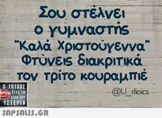 Best Quotes, Funny Quotes, Funny Greek, Greek Quotes, Christmas Quotes, True Words, I Laughed, Laughter, Funny Pictures
