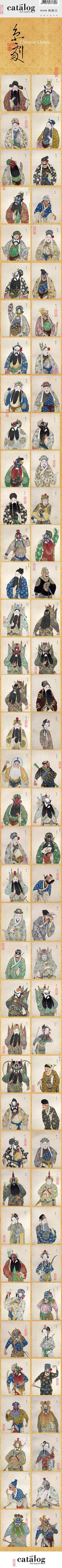 【京劇臉譜Chinese Opera】 京劇脸谱的主要特点有三点:美与丑的矛盾统一;与角色的性格关系密切;其图案是程式化的。生、旦面部化妆简单,略施脂粉,叫俊扮、素面、洁面。而净行与丑行面部绘画比较复杂,特别是净,都是重施油彩的,图案复杂,因此称花脸。戏曲中的脸谱,主要指净的面部绘画。