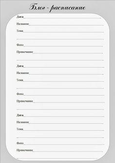 Organize Your Life - Наведи порядок в своей жизни!: Планирование для блога