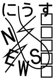 ポートフォリオサイト(http://tadashiueda.tumblr.com)のニュースのページがいままで全然更新できておらず、活用できていなかったので(正直更新が面倒でした……)、ってことで新たにtumblrを開設。リニューアルしました。http://newstadashiueda.tumblr.com サイトに載せてないものも本当に少しですが載せました。 デザインのことでなにかありましたらぜひご相談ください。
