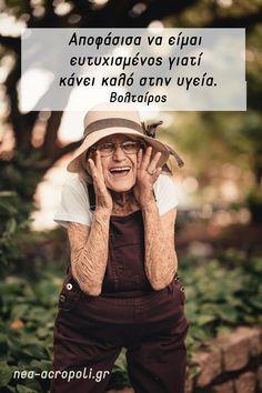 Φιλοσόφησε το....  Η ΣΚΕΨΗ ΤΗΣ ΗΜΕΡΑΣ #quote #quotes #motivation #inspiration #instagood #inspirationalquotes #ελληνικά #ελληνικά #νέα ακρόπολη #nea-acropoli.gr  #greekmemes #greekquotes #greekquote #ρητά #instagreek #φιλοσοφία #φιλοσοφία_επιστρέφει #philosophy_returns Sound Science, Young Ones, Holistic Approach, Greek Quotes, Look Younger, Best Model, Menopause, Medical Conditions, Help Me