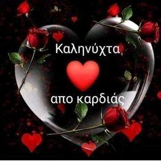 Good Night, Christmas Bulbs, Holiday Decor, Greek Quotes, Irene, Home Decor, Nighty Night, Have A Good Night, Interior Design