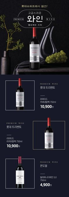 Brand Promotion, Soap, Layout, Wine, Detail, Bottle, Design, Page Layout, Flask