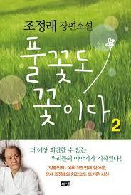 풀꽃도 꽃이다 2/조정래 - KOR FIC JO JEONG-RAE 2016 V.2