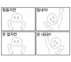 카톡짤, 짤방모음, 카톡짤방모음, 웃긴짤방모음 150 : 네이버 블로그 Wise Quotes, Words Quotes, Bad Humor, Korean Quotes, Cute Comics, Dad Jokes, Best Memes, Funny Cute, Cute Pictures