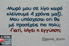 greek funny quotes Funny Greek Quotes, Clever Quotes, Sign Quotes, Funny Signs, True Words, Just For Laughs, Funny Moments, Funny Photos, Laugh Out Loud