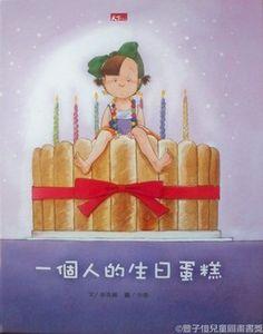 TSEN Peng-Wei - 2009 Award Shortlist | Feng Zikai Chinese Children's Picture Book Award 豐子愷兒童圖畫書獎