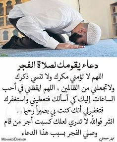 Duaa Islam, Islam Hadith, Islam Quran, Quran Verses, Quran Quotes, Islamic Love Quotes, Arabic Quotes, Khalid, Coran Islam