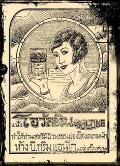 Old thai advertisement.