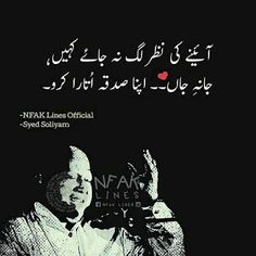Love Quotes Poetry, Mixed Feelings Quotes, Best Urdu Poetry Images, Poetry Feelings, Love Poetry Urdu, My Poetry, True Feelings, Nfak Quotes, Qoutes