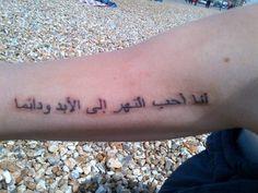 Arabic Tattoo Design, Tattoo Designs, Schrift Tattoos, Beste Tattoo, Tattoo Quotes, Lettering Tattoo, Ink, Henna, Ideas