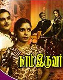 Naam Iruvar Release Date on HeroTalkies - 20th Nov, 2015 Genre - Family, Drama Actors - T.R.Mahalingam, Arputhan
