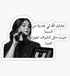 'Abdulmajeed Abdallah' Sticker by Aaraf Short Quotes Love, Love Smile Quotes, Cute Love Quotes, Funny Adult Memes, Funny Black Memes, Powerpoint Background Design, Iphone Wallpaper Quotes Love, Cover Photo Quotes, Wonder Quotes