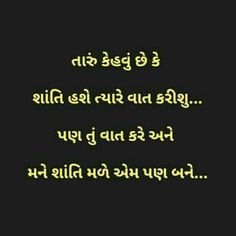 All Quotes, People Quotes, Hindi Quotes, True Quotes, Quotations, Best Quotes, Qoutes, Morning Greetings Quotes, Gujarati Quotes