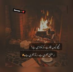 Poetry Quotes In Urdu, My Poetry, Words Quotes, Karma Quotes, Hurt Quotes, Cute Song Lyrics, Cute Love Songs, Love Picture Quotes, Love Quotes