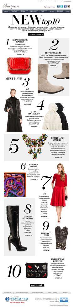New TOP 10 недели! Будьте в тренде с Boutique.ru | Awesome Screenshot