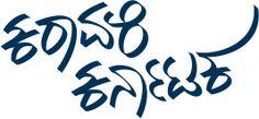 Karavali Karnataka - ಕರಾವಳಿ ಕರ್ನಾಟಕ :: Latest News | Coastal News | Karnataka News | Mangalore News | Udupi News | Kundapura News | Uttara Kannada News | Gulf News | Yakshagana | Tulu | Konkani | Kundapura Kannada | Cinema | Sports | Fish Rate | Gold Rate | Kannada Literature
